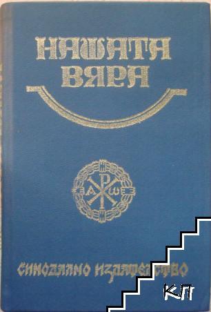 Нашата вяра. Свещена история на Стария и Новия завет