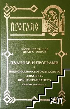 Планове и програми в националноосвободителното движение през Възраждането