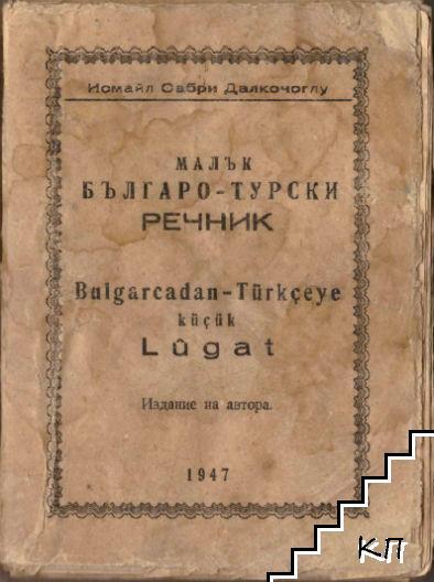 Малък българо-турски речник