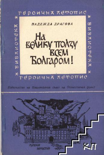 На велику ползу всем болгаром!
