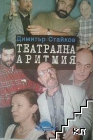 Театрална аритмия