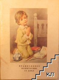 Православен молитвеник за деца