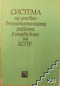 Система на учебно-възпитателната работа в първи клас на ЕСПУ. Част 2