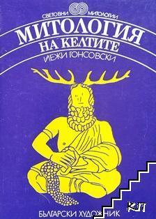 Митологиа на Келтите