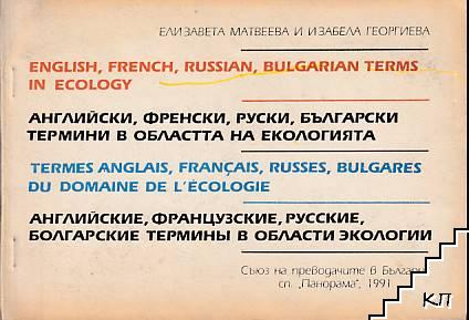 English, French, Russian, Bulgarian Terms in Ecology