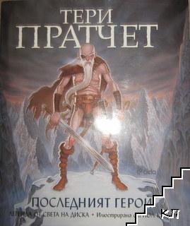Последният герой