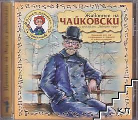 """Животът на Чайковски и приказката """"Лебедово езеро"""""""