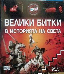 Велики битки в историята на света. 3D илюстрации