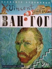 Великите художници: Ван Гог