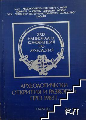 Археологически открития и разкопки през 1983 г.