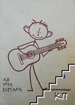 Аз уча китара. Свитък 2: Курс по китара за начинаещи. Основи на изпълнителската техника