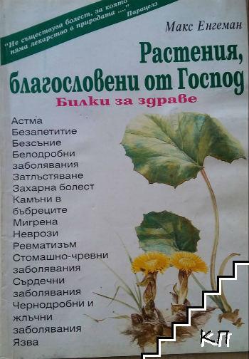 Растения, благословени от Господ