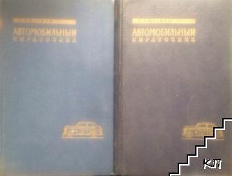 Автомобилны справочник. Том 1-2