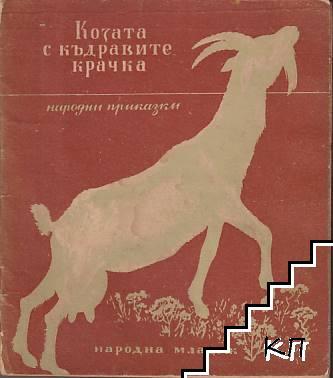 Козата с къдравите крачка