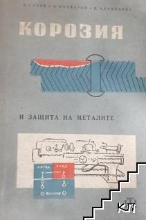 Корозия и защита на металите