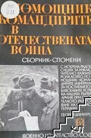 Помощник-командирите в Отечествената война