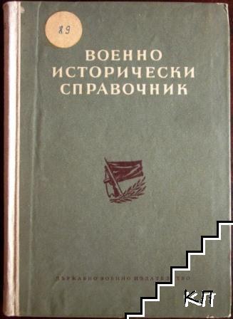 Военно-исторически справочник
