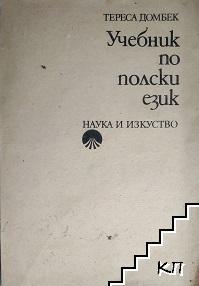 Учебник по полски език