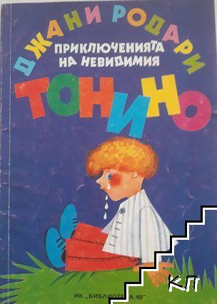 Приключенията на невидимия Тонино