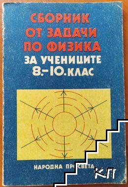 Сборник от задачи по физика за учениците за 8.-10. клас