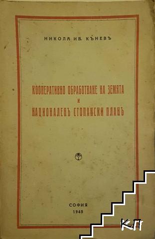 Кооперативно обработване на земята и националенъ стопански планъ