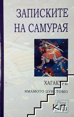 Записките на самурая: Хагакуре