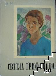 Светла Трифонова