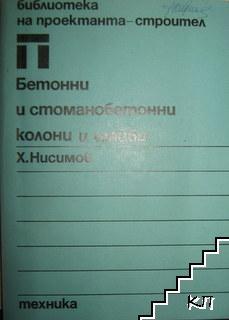 Бетонни и стоманобетонови колони и шайби
