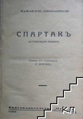 Спартакъ