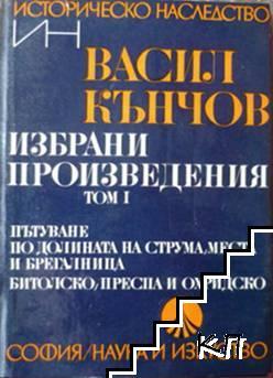 Избрани произведения в два тома. Том 1: Пътуване по долините на Струма, Места и Брегалница. Битолско, Преспа