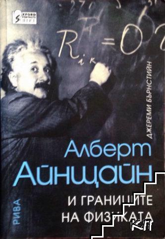 Алберт Айнщайн и границите на физиката