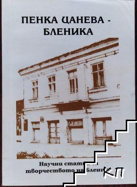 Пенка Цанева-Бленика