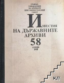 Известия на държавните архиви. Том 58