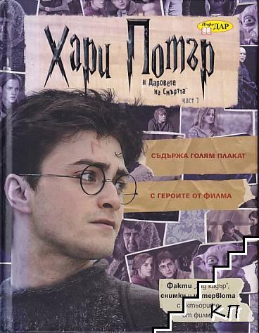 Хари Потър и Даровете на Смъртта. Част 1