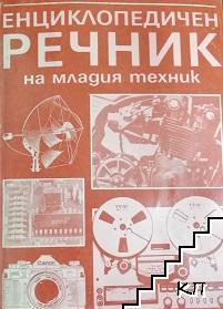 Енциклопедичен речник на младия техник