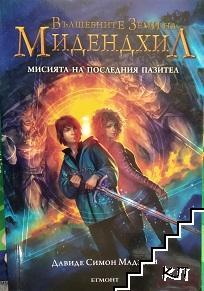 Вълшебните земи на Мидендхил. Книга 1: Мисията на последния пазител