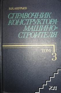 Справочник конструктора-машиностроителя. Том 3