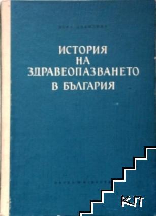 История на здравеопазването в България
