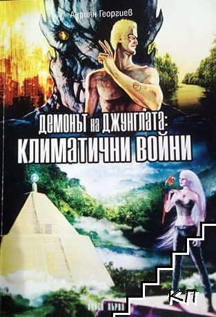 Демонът на джунглата. Книга 1: Климатични войни