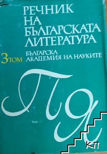 Речник на българската литература. Том 3