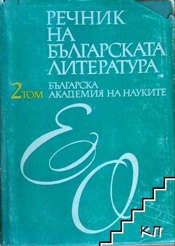 Речник на българската литература в три тома. Том 2: Е-О