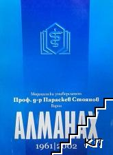 Алманах 1961-2002