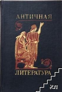 Античная литература