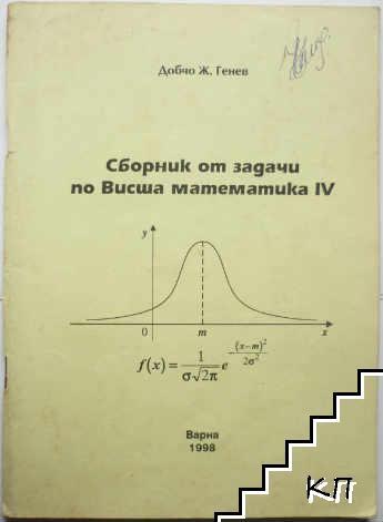 Сборник от задачи по висша математика ІV
