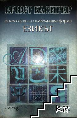 Философия на символичните форми. Том 1: Езикът