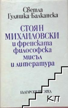 Стоян Михайловски и френската философска мисъл и литература
