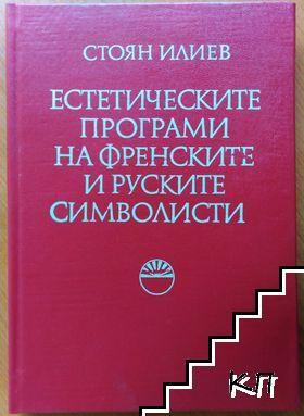 Естетическите програми на френските и руските символисти