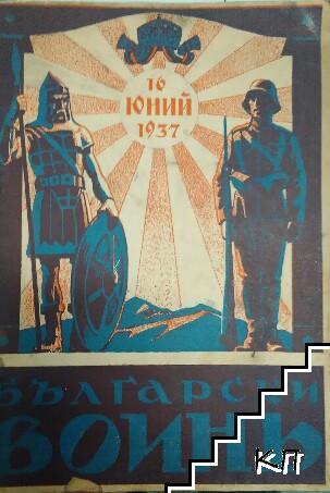 Български воинъ. Бр. 7 / 1937
