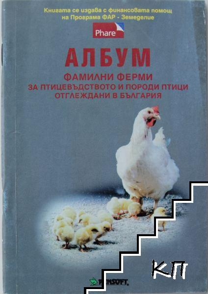 Албум: Фамилни ферми за птицевъдството и породи птици отглеждани в България
