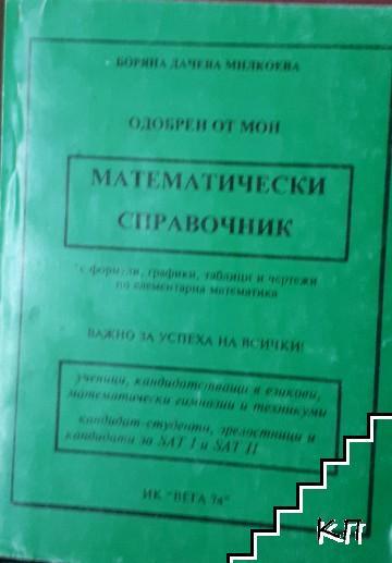 Математически справочник